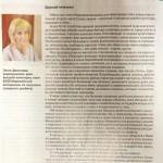 САХАРНЫЙ ДИАБЕТ - справочник для пациентов и их родственников